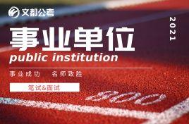 2020贵州省事业单位课程