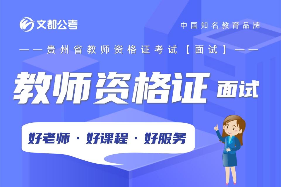 贵州省教师资格证笔面课程,一次性收费,查缺补