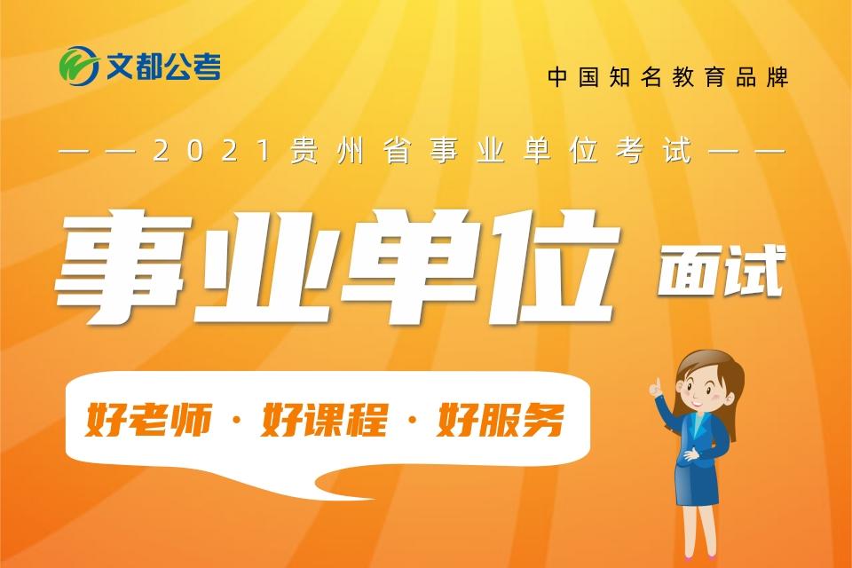 2021贵州省事业单位笔面辅导课程,可享0元入