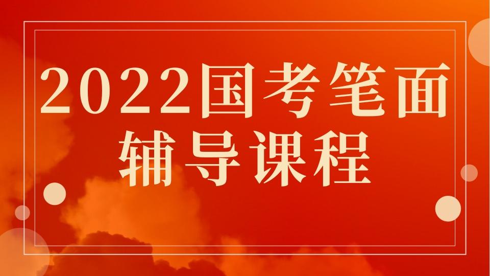 <strong>2022国家公务员笔面辅导</strong>